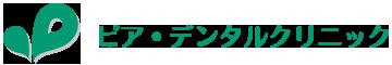 検見川浜駅前の歯医者さん ピア・デンタルクリニック