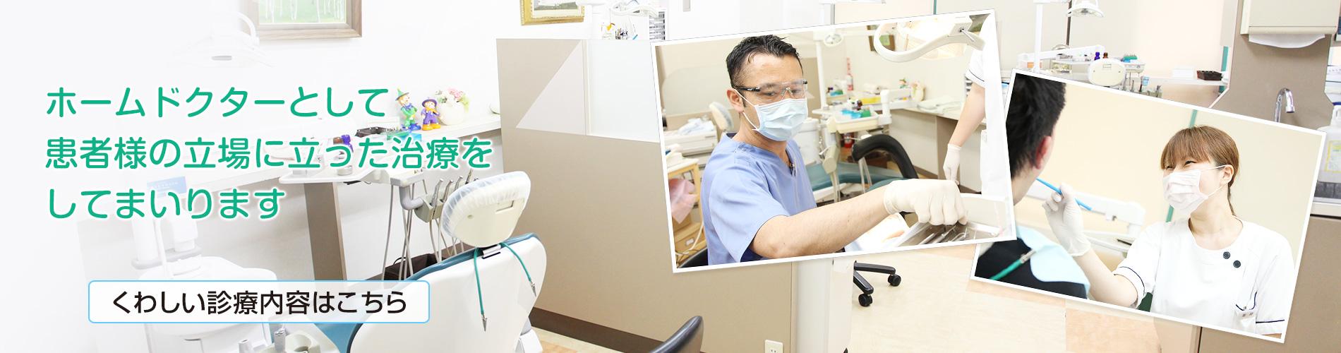 ホームドクターとして患者様の立場に立った治療をしてまいります―診療内容のご紹介