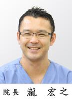 院長 瀧宏之(歯科医師)