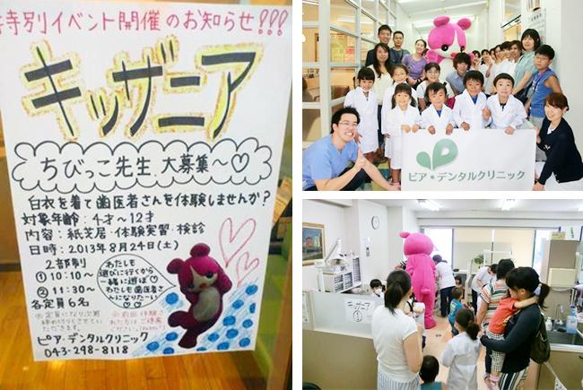 子供向け歯科イベント