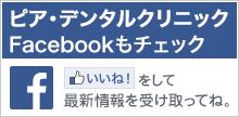 ピア・デンタルクリニックFacebookもチェック